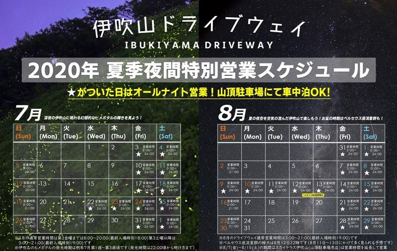 f:id:pisukechin:20200804222432j:plain
