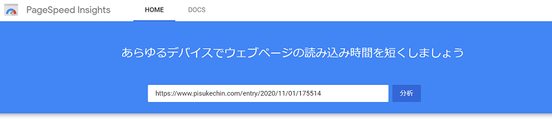 f:id:pisukechin:20201103221054p:plain