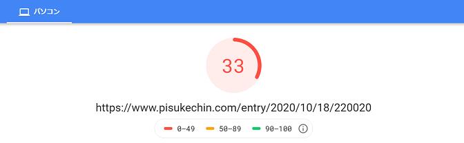 f:id:pisukechin:20201103221102p:plain