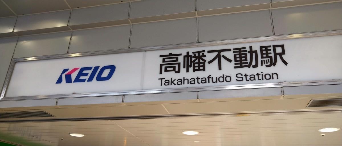 京王線高幡不動駅の写真