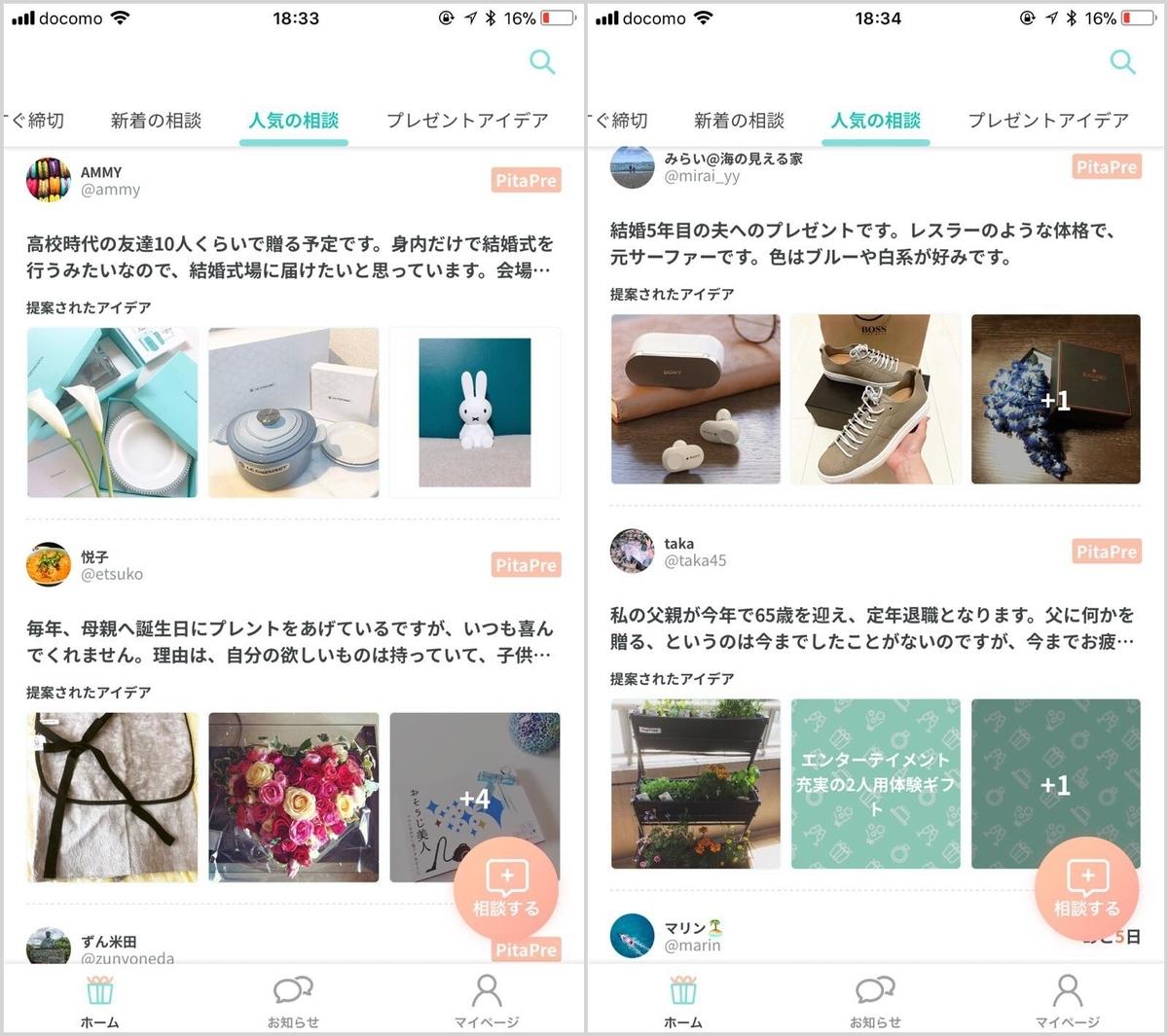 PitaPre_人気の相談