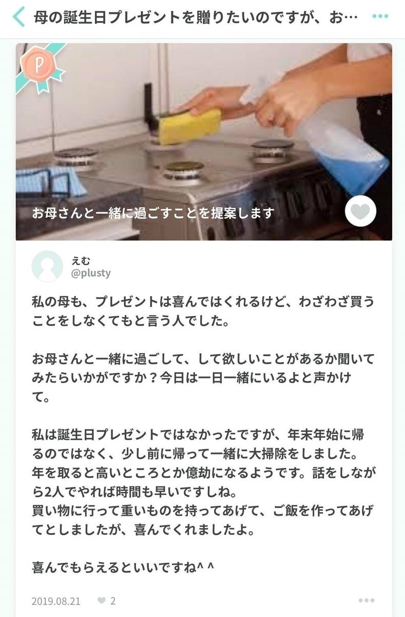 PitaPre インタビュー1_3