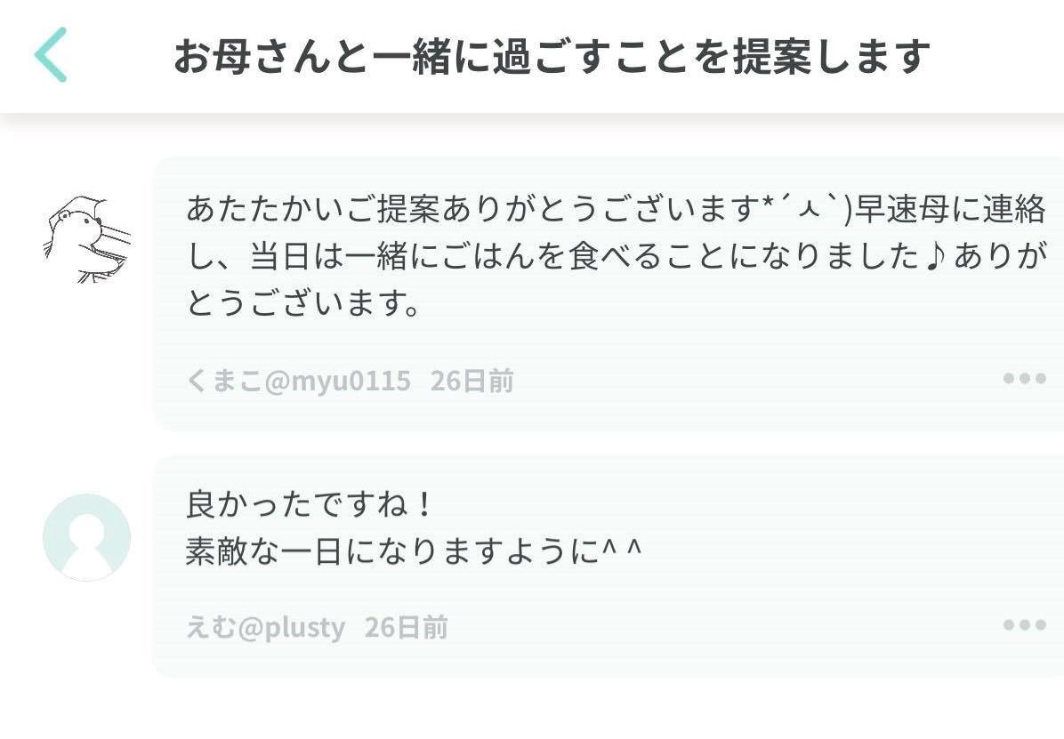 PitaPre インタビュー1_4