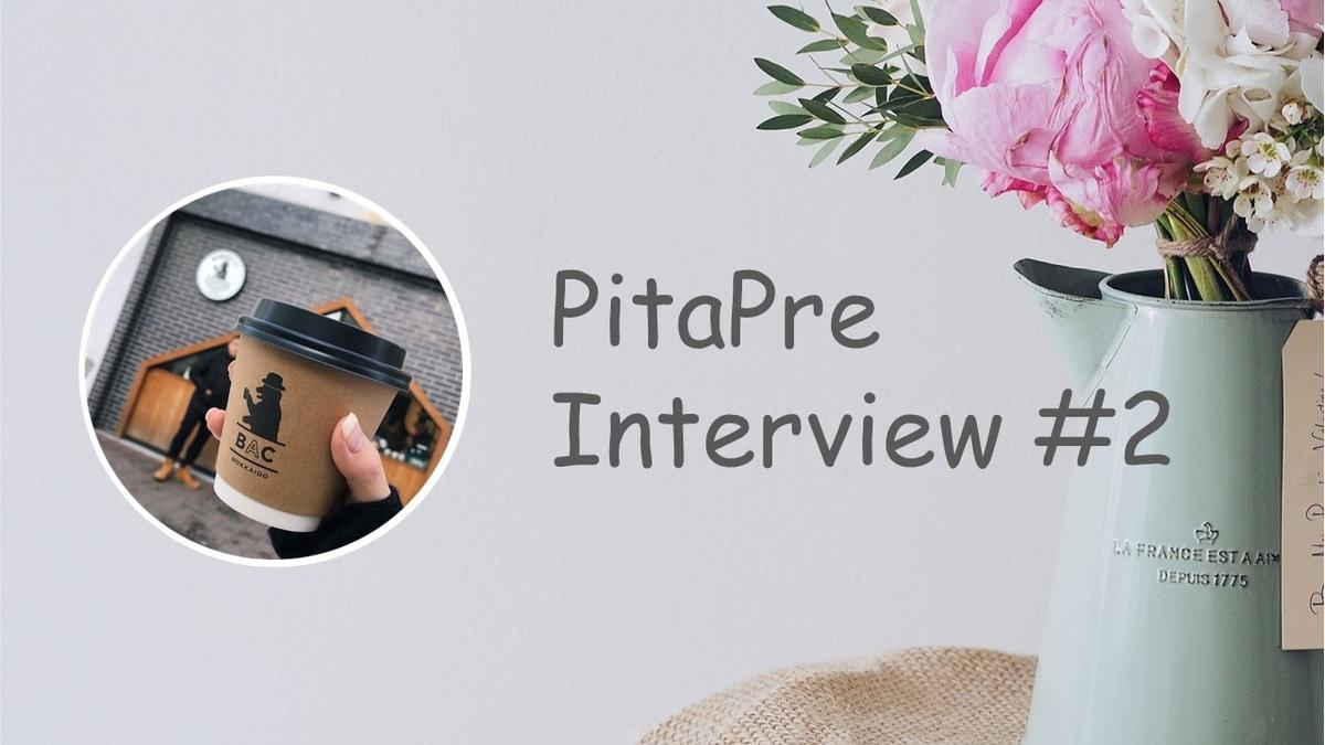PitaPre インタビュー2_0