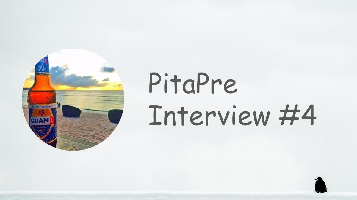 PitaPre インタビュー4