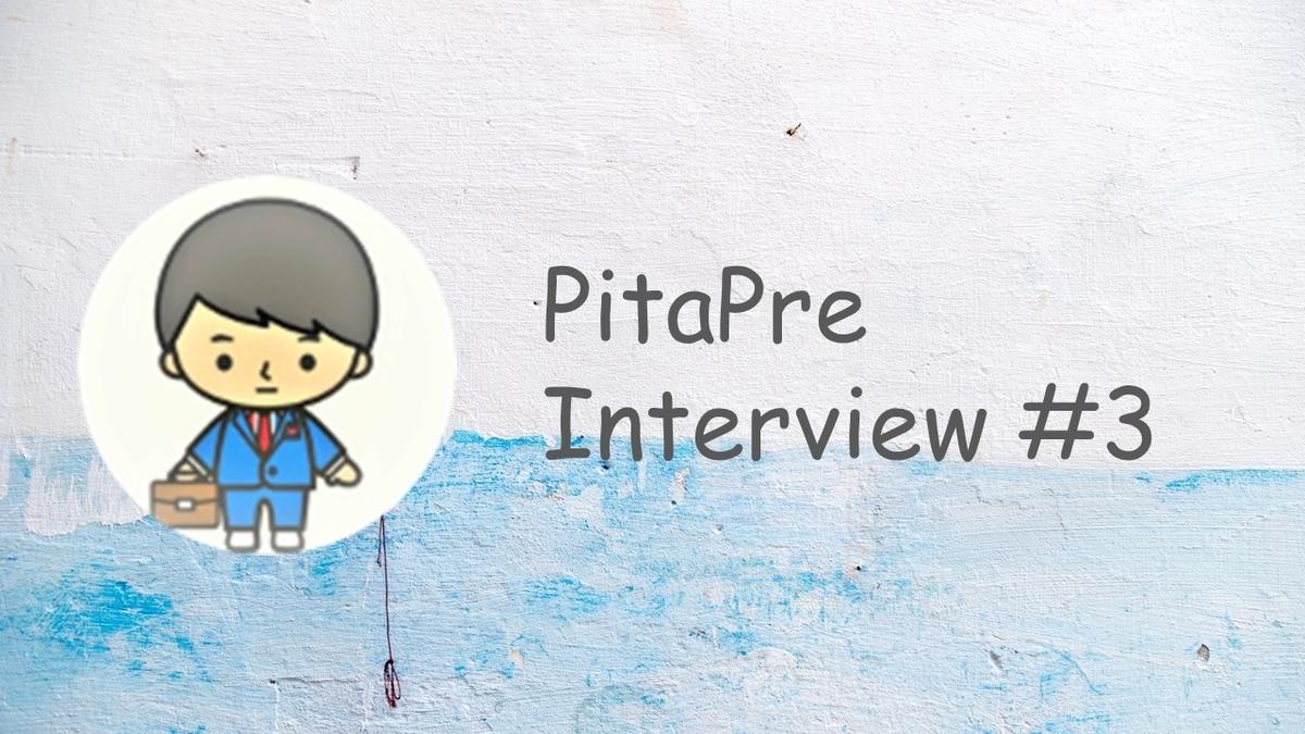 PitaPre ドラドラさん インタビュー