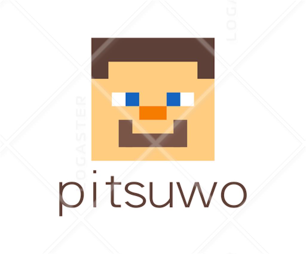 f:id:pitsuwoblog:20170202211314p:image