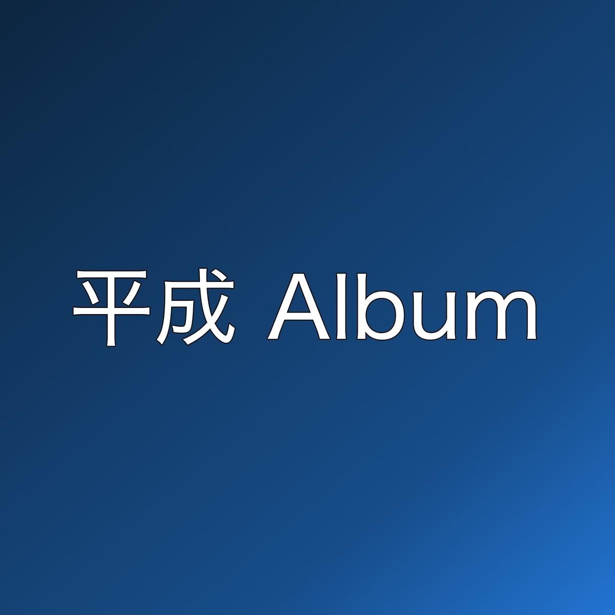 ネットの音楽オタクが選んだベスト平成アルバム 150→101の画像