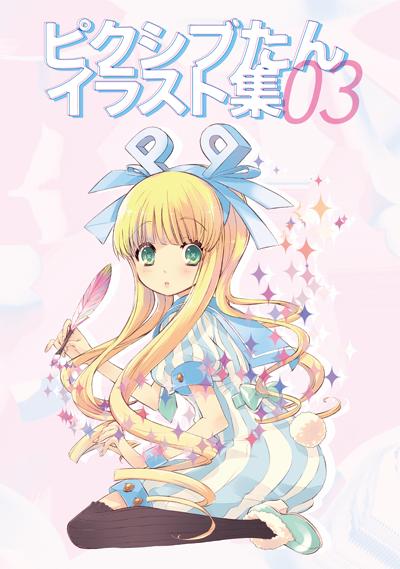 ピクシブたんイラスト集vol.3