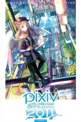 pixiv girls collection2011