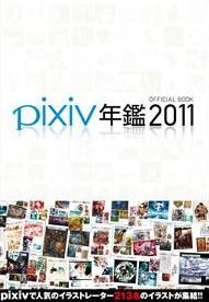 pixiv年鑑2011