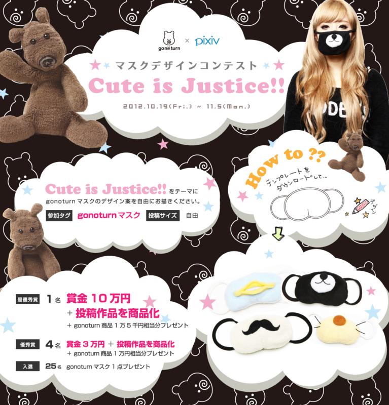 gonoturn × pixiv マスクデザインコンテスト Cute is Justice!! 開催