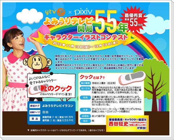 讀賣テレビ×pixiv「よみうりテレビ開局55年記念キャラクターイラストコンテスト」開催