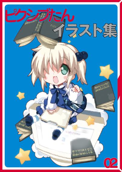 ピクシブたんイラスト集vol.2