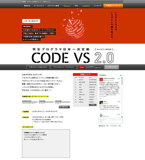 学生プログラマ日本一決定戦『CODE VS 2.0』開催