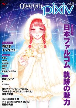 「Quarterly pixiv vol.11」1月28日発売