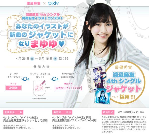 「渡辺麻友4thシングル発売記念イラストコンテスト~あなたのイラストが新曲のジャケットになりまゆゆ~」開催