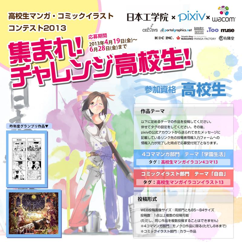 高校生マンガ・コミックイラストコンテスト2013開催