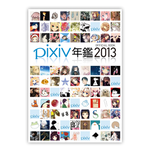 pixiv、「pixiv年鑑2013」9月13日発売
