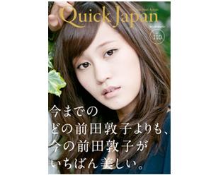 「QuickJapan」に掲載