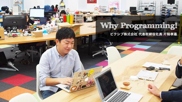 「TechAcademyマガジン」に掲載