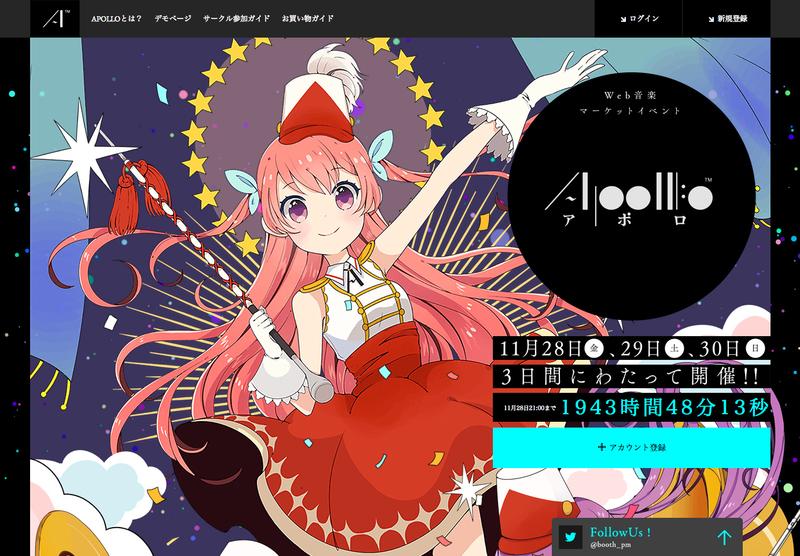 Web同人音楽頒布イベント『APOLLO』開催のお知らせ