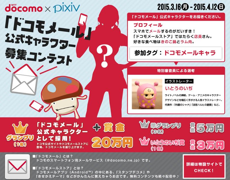 pixiv、 「ドコモメール」公式キャラクター募集コンテスト開催