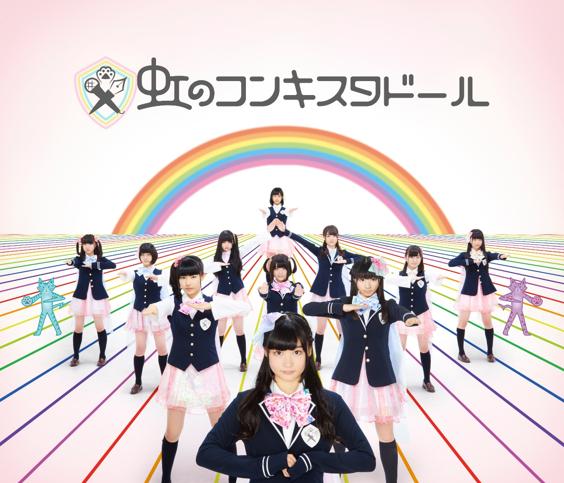 ピクシブ発アイドルユニット「虹のコンキスタドール」が、レーベル「FUJIYAMA PROJECT JAPAN」に所属決定!