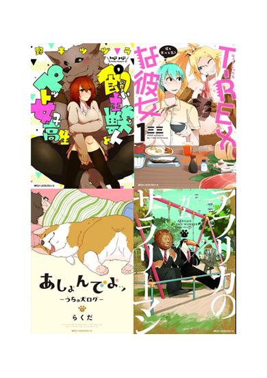 コミックジーン×pixiv 「ジーンピクシブ」コミックス4タイトル発売、重版決定