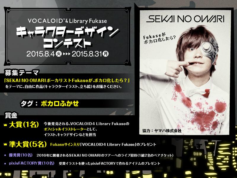 pixiv、SEKAI NO OWARI Fukaseの歌声を元にした「VOCALOID4 Library Fukase」キャラクターデザインコンテスト開催
