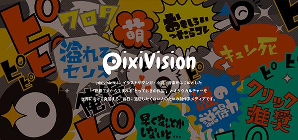 pixivisionDesign