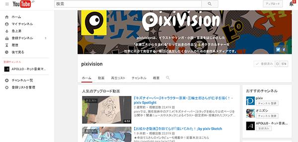 pixivision_youtube