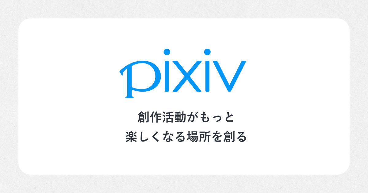 f:id:pixiv_corp:20200918120446p:plain
