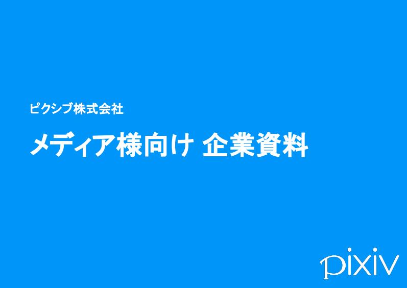f:id:pixiv_corp:20200923144041p:plain