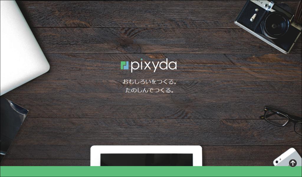 f:id:pixyda:20180402185143p:plain