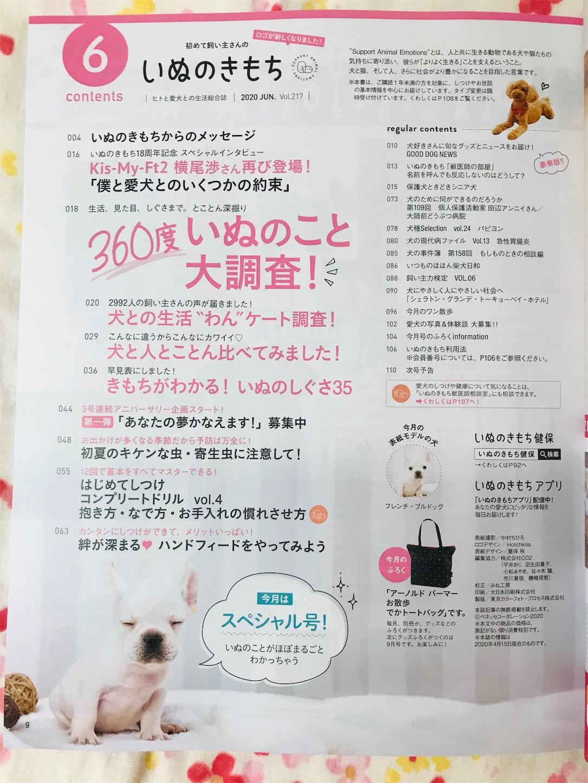 f:id:piyo3chihiro:20200506180236j:image