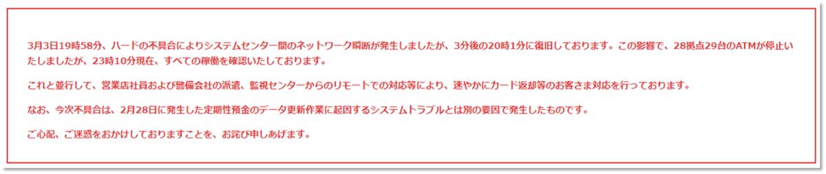 f:id:piyokango:20210304123517p:plain