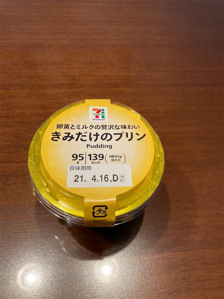 f:id:piyoko0722:20210411072507j:image