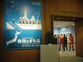 20080720船の科学館