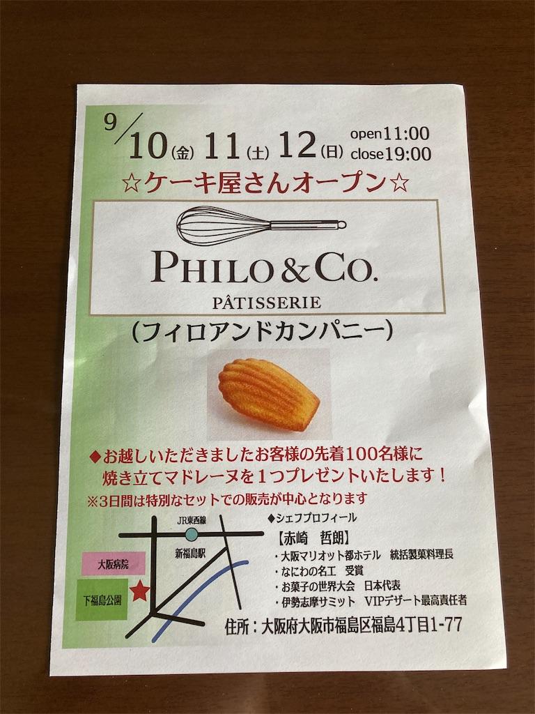 f:id:piyoko722:20210910075801j:image