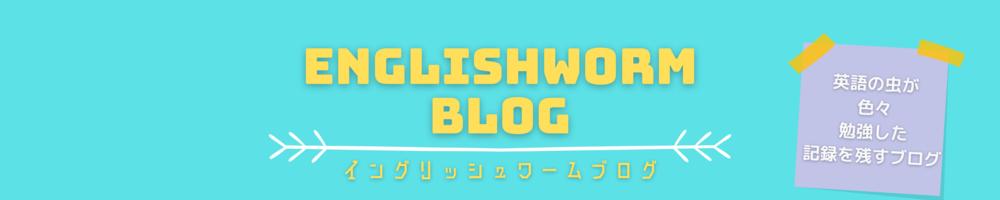 Englishwormblog