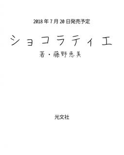 f:id:piyopiyobooks:20180705191409p:plain