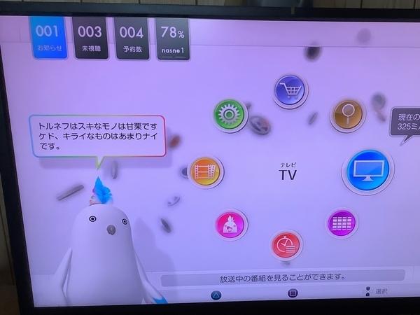 f:id:piyoru-toshio3:20200914074817j:plain