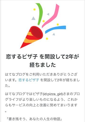 f:id:pizza_girl:20180122204549j:image