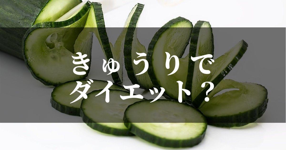 きゅうりダイエットはアレンジしたレシピで毎日飲める【→シェイクです】