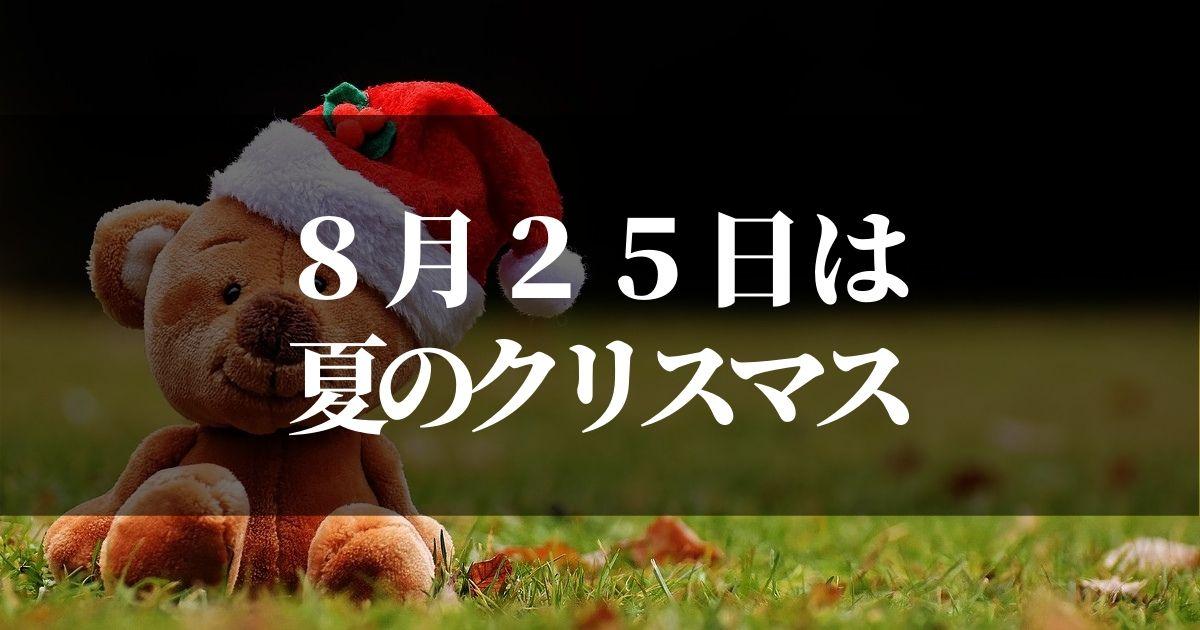 8月25日はサマークリスマスなんだけど、どんなイベント?!【雑学王への道】