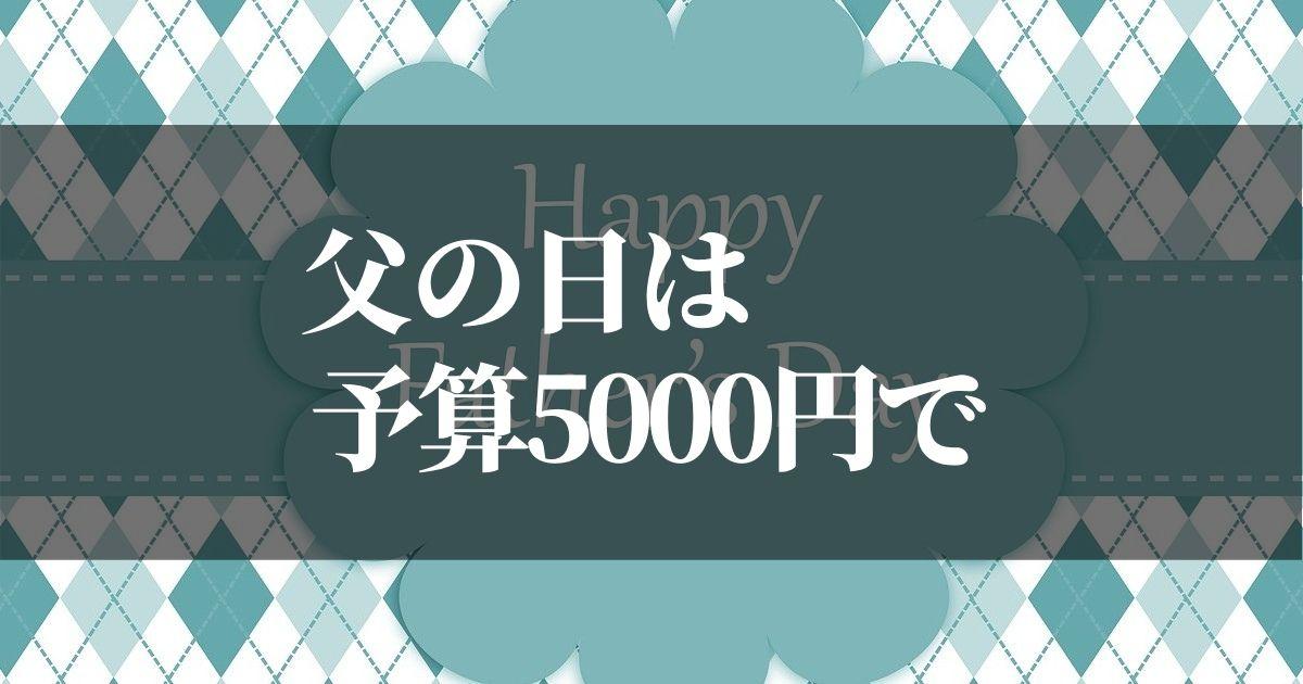 父の日のプレゼントを5000円程度で3つ厳選【ありきたり感排除】