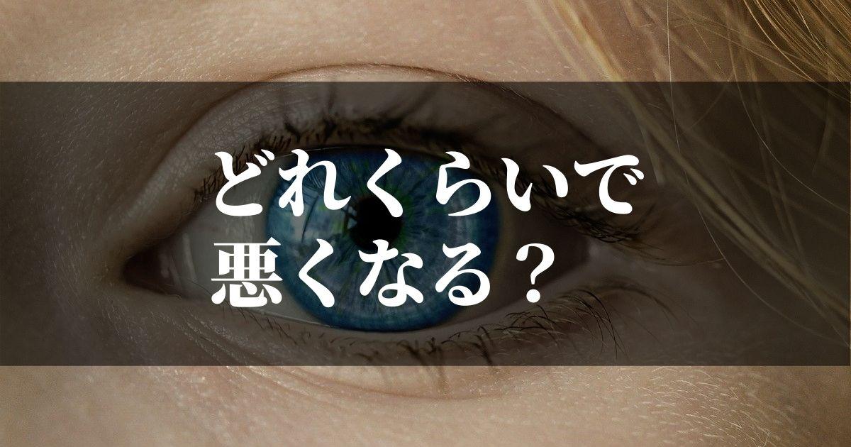 レーシック手術後に視力は悪くなるのか?!【経験者が語る】