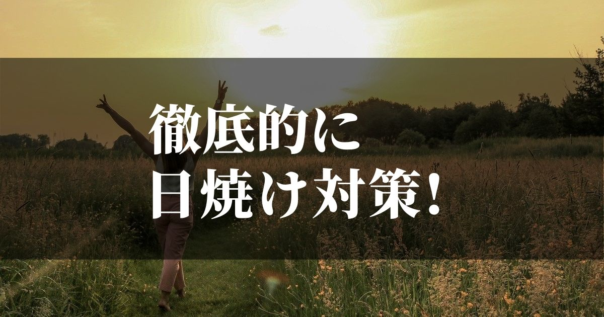 日焼け対策グッズで徹底的にケアして夏を快適に!!【おすすめ5選】