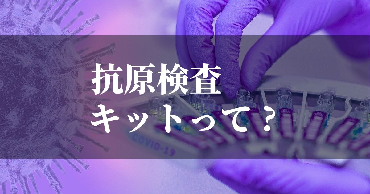 抗原検査キットがついに承認?メーカーや精度はどうなの?【自宅でも可能なのか?】